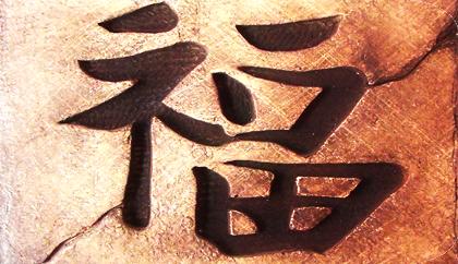 Иероглиф счастье тату на шее 6