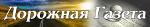 Дорожная Газета