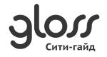 Сити-гайд Gloss.ua. Афиша: кино, музыка, рестораны, клубы, театры, выставки