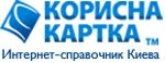 Интернерт-справочник Киева – портал kartka.com.ua