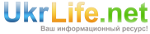 UkrLife.net - ваш информационній ресурс!